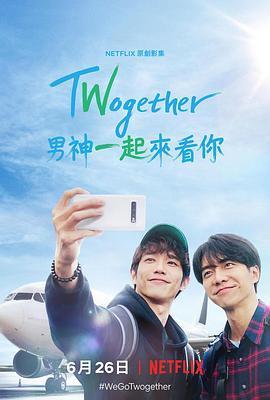 Twogether: 男神一起来看你