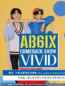 AB6IX COMEBACK SHOW VIVID