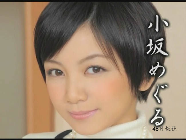 小坂惠(小坂めぐる、こさか めぐる、Meguru Kosaka)个人资料 百科全书 第3张