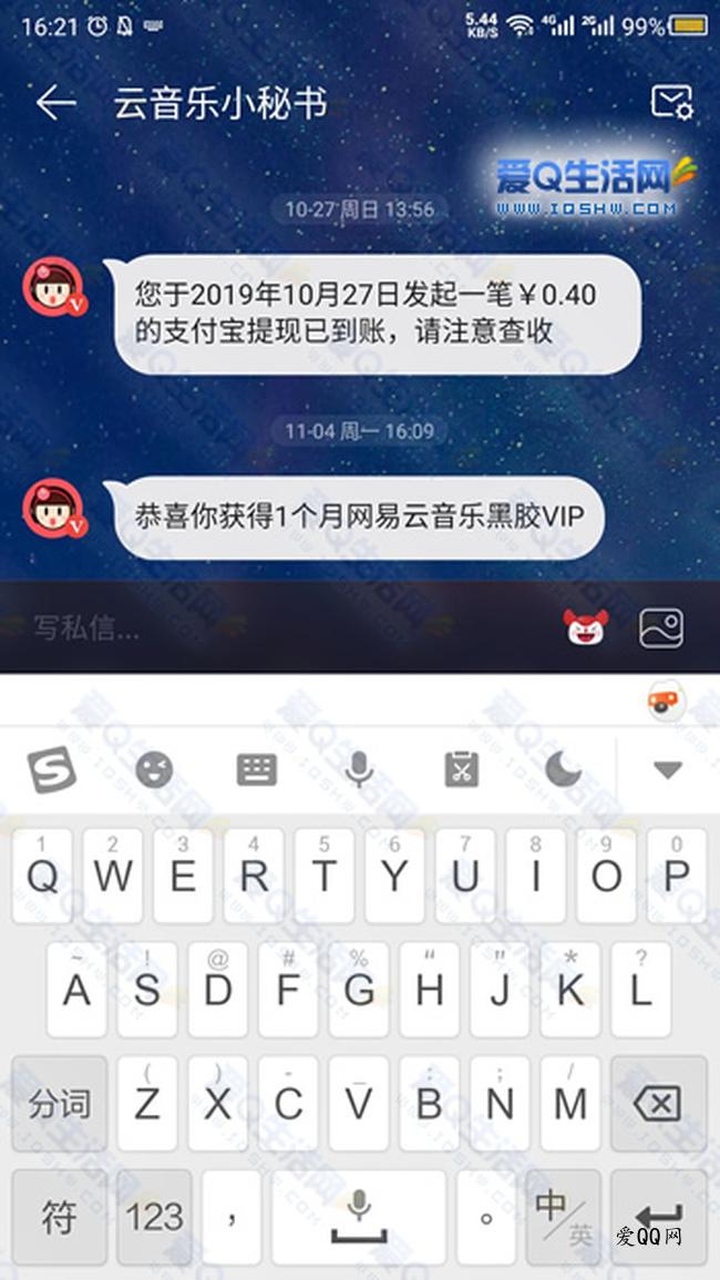 1元购买网易云黑胶会员,仅限中国银行APP用户