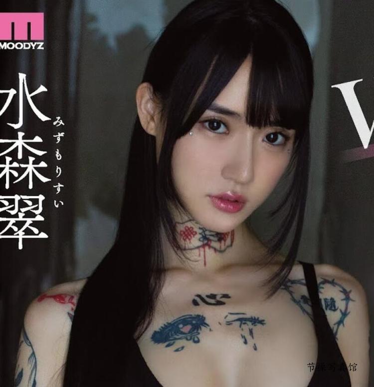 [MIFD-092]水森翠(Mizumori-Sui)全身都是刺青可性感了