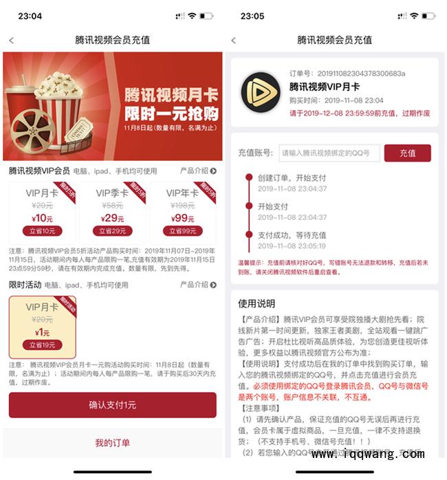 1元购买1个月优酷会员或者腾讯视频会员,仅限中国银行APP