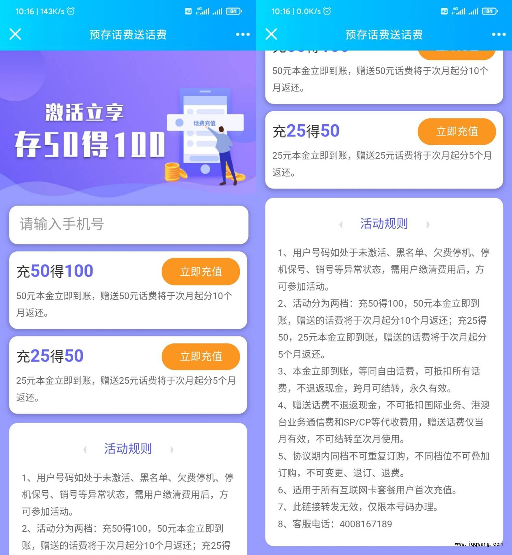 100元话费只需20元,只限中国电信用户