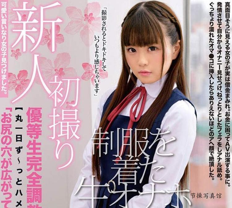 [ONEZ-218]夜野桜子(夜野樱子)是一个清纯学生