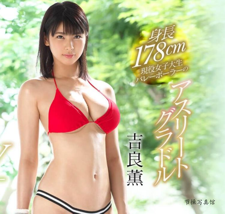 [EBOD-727]吉良薫(Kira-Kaoru)是一个身材高挑的女大学生