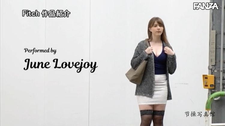 [JUNY-018]ジューンラブジョイ(June Lovejoy)梨形身材超级性感