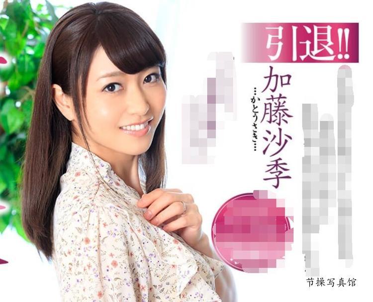 [JUL-108]加藤沙季(Kato-Saki)引退作品介绍