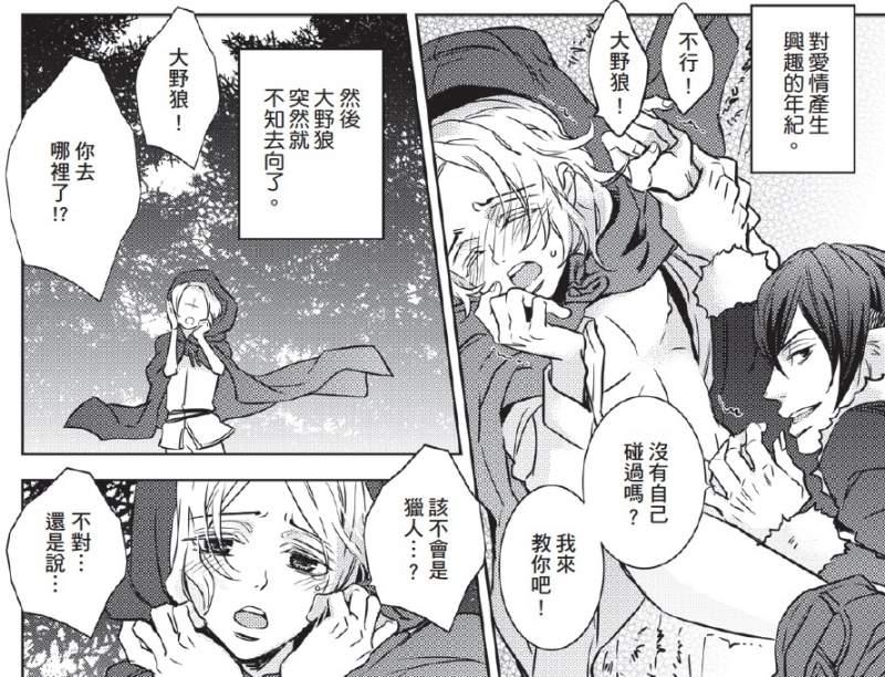 【未成年禁止偷看的BL童话】听说白雪王子在逃跑,小红帽扑倒了大灰狼!