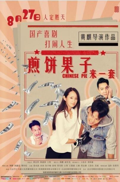 2019 中國《煎餅果子來一套》一名北漂功夫演員的故事