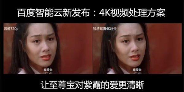 百度智能云发布了4K视频处理方案,业内首个支持HDR