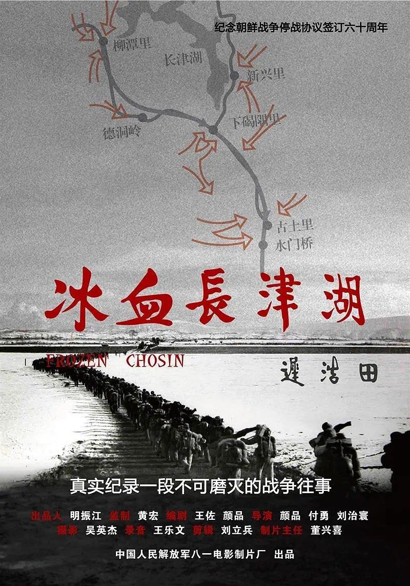 冰血长津湖 2011.HD1080P 迅雷下载