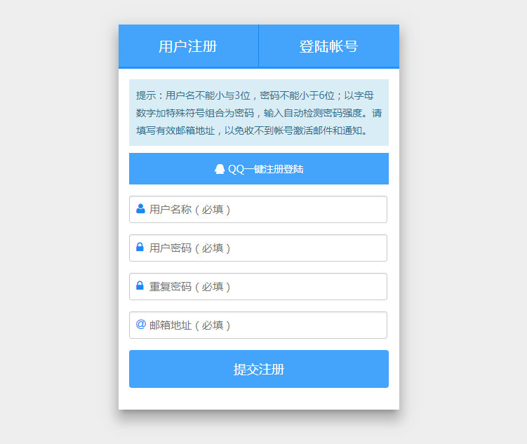 Emlog用户注册插件 价值80元免费分享