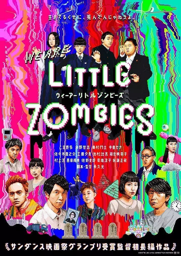 2019 日本《我们是小僵尸》圣丹斯电影节