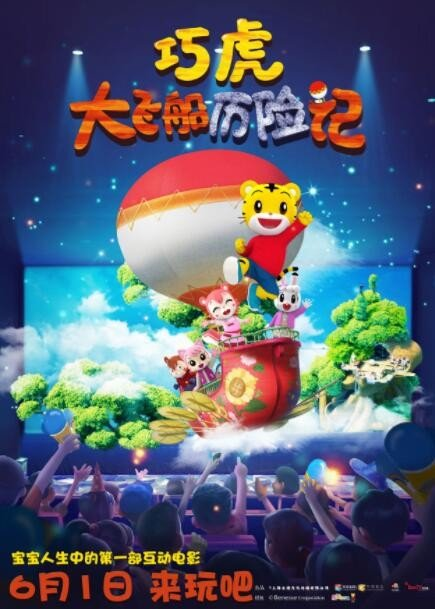 2019 中国《巧虎大飞船历险记》有笑点、有泪点、有科学知识