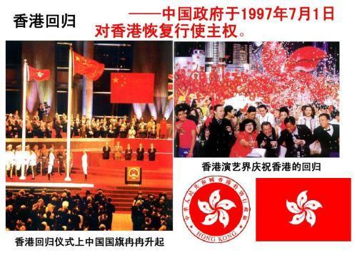 1997香港回归直播 HD720P 高清在线播放