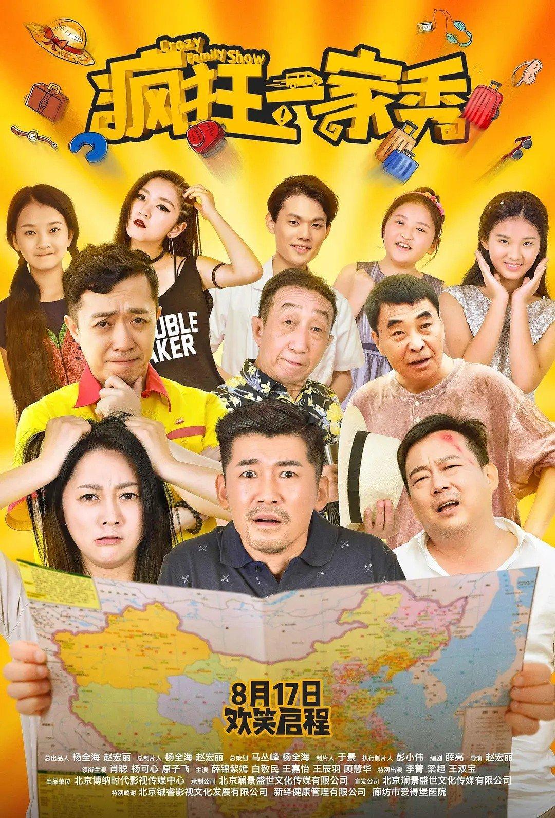 2019 中国《疯狂一家秀》温暖又治愈的喜剧故事