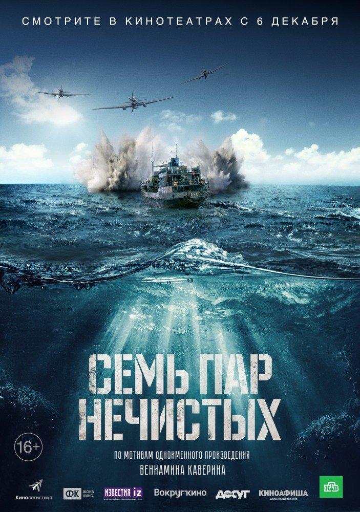2018 俄羅斯《七號渡船》一九四一年俄羅斯公海暴亂事件