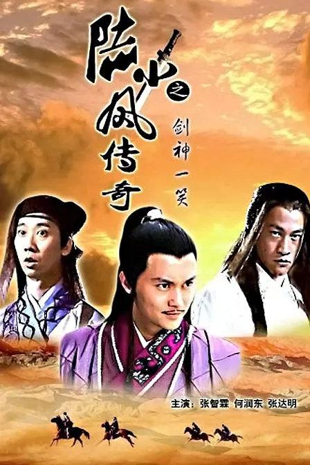 陆小凤传奇之剑神一笑 2007.HD720P 迅雷下载