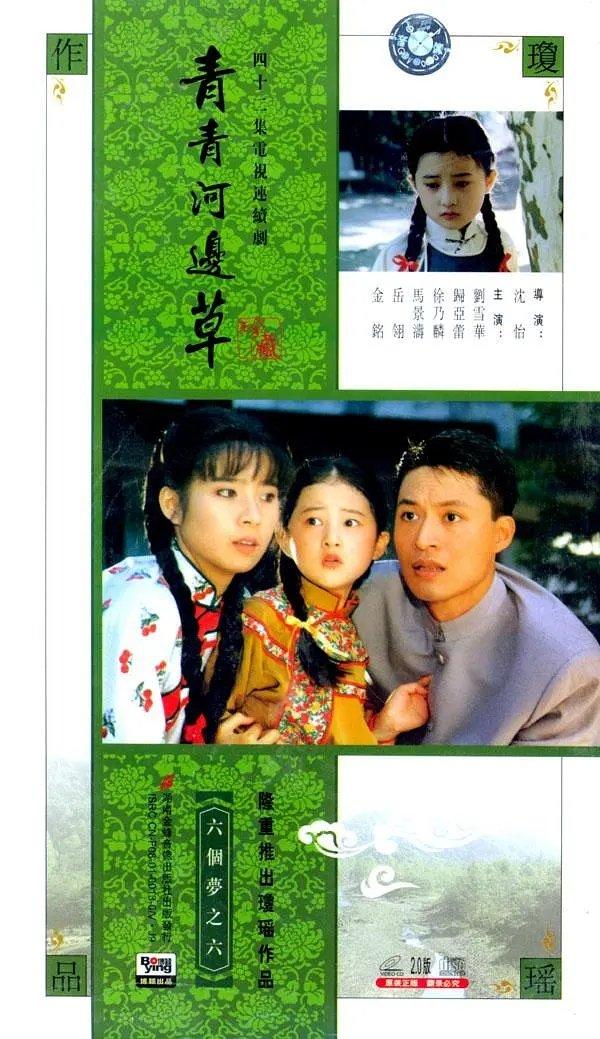青青河边草全集 1992.HD720P 迅雷下载