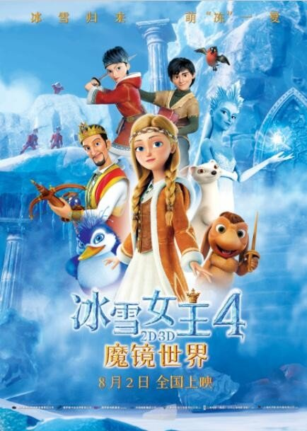 2018 俄羅斯《冰雪女王4:魔鏡世界》冰雪歸來,萌凍一夏