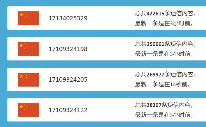 国内国外免费的短信验证码接收网站,超好用!