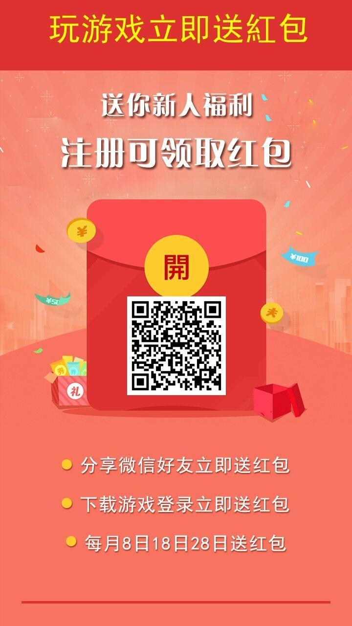 下载游戏就送现金红包,邀请推荐好友参加还能再送! 网赚项目 第1张