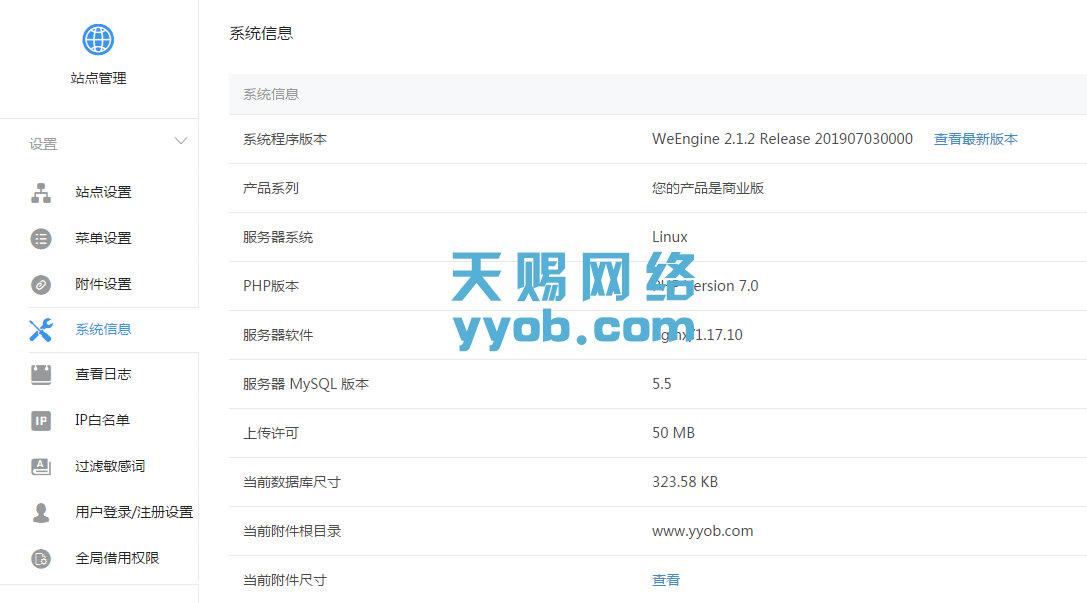 微擎V2.1.2商业源码去授权一键安装完美破解纯净版