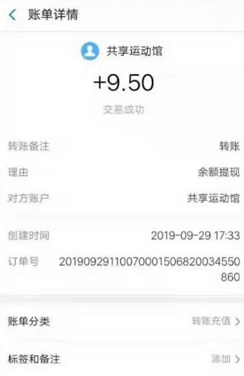共享运动馆APP,新用户注册送8元,每天分红2元红包 薅羊毛 第4张