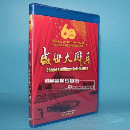 2010歷史紀錄片《建國60周年:盛世大閱兵》BD720P.國語無字幕