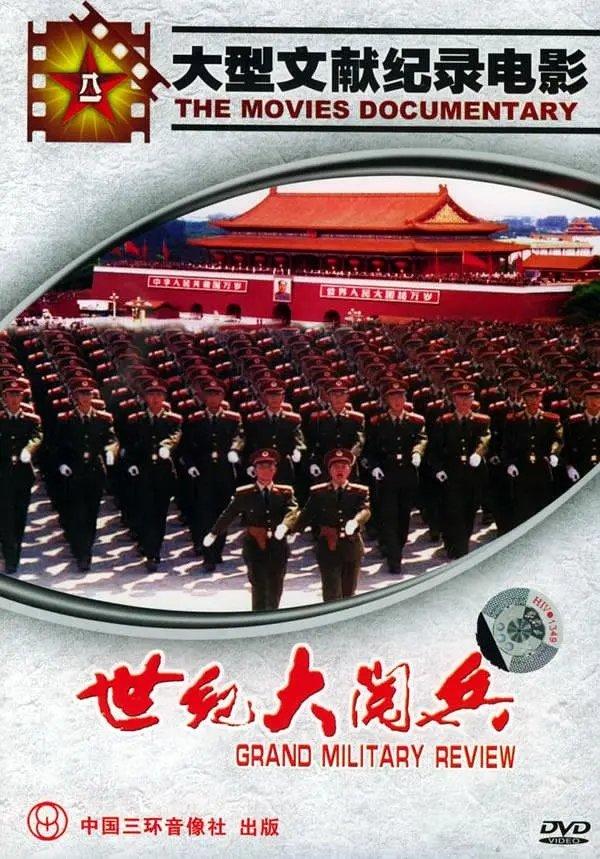 建国50周年:世纪大阅兵 2000.HD720P 迅雷下载