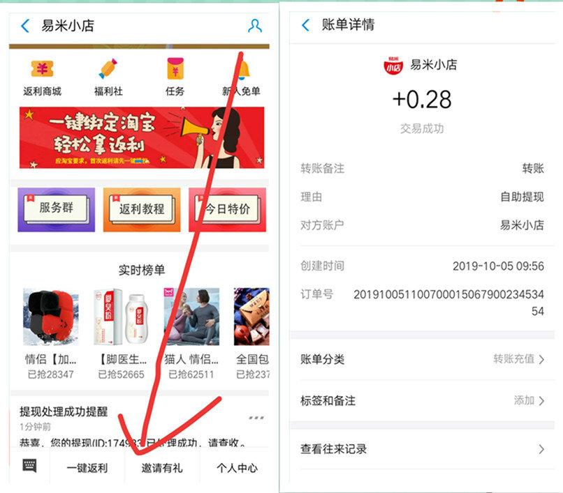 易米小店,激请好友关注,送随机红包0.2-1元,提现秒到 手机赚钱 第2张