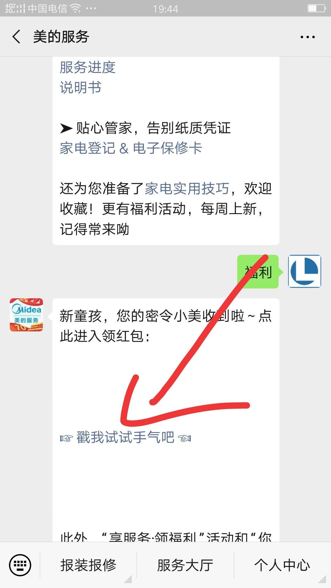 """微信搜索(美的服务)关注发送""""福利""""送0.3元 手机赚钱 第1张"""