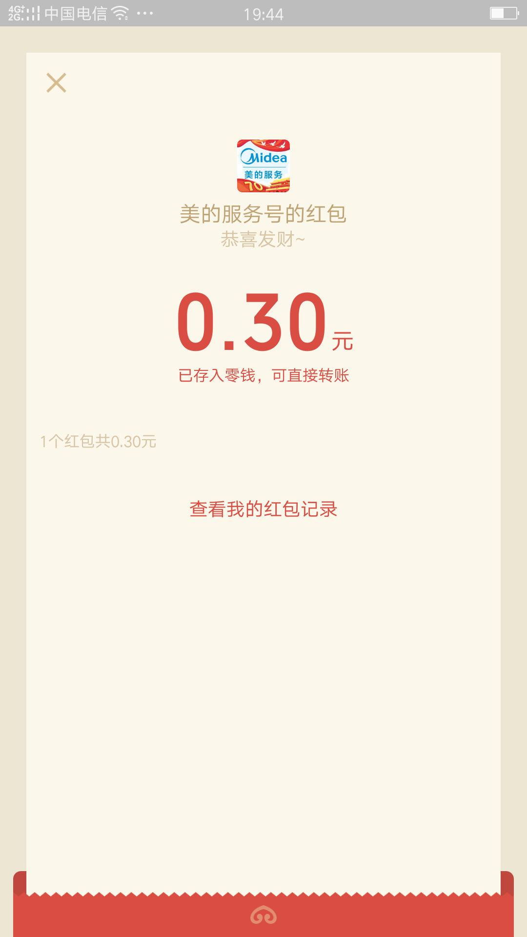 """微信搜索(美的服务)关注发送""""福利""""送0.3元 手机赚钱 第2张"""