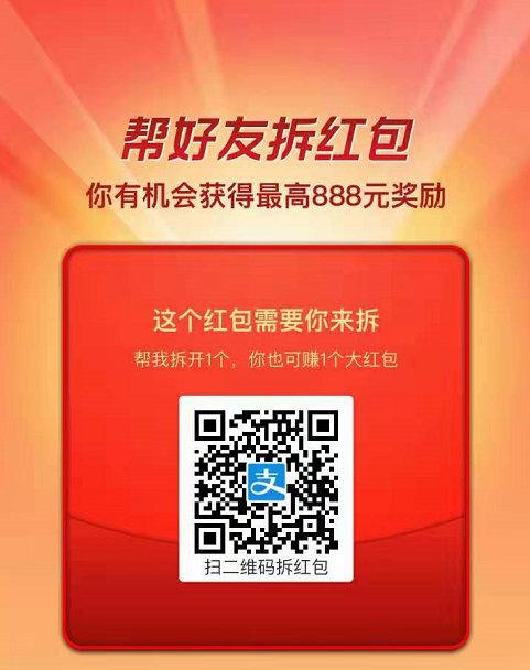 支付宝扫码免费领红包,帮好友拆红包最高可得888元奖励 手机赚钱 第1张
