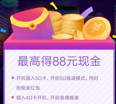5G瓜分5千万感恩红包,最高可得88元红包可提现 手机赚钱 第1张
