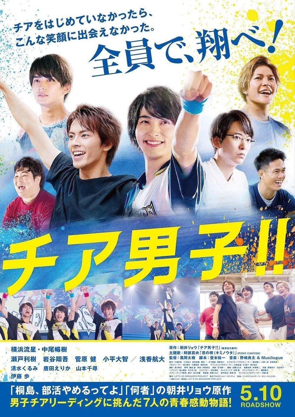 2019 日本《男子啦啦队》我们一起挑战好玩的事吧!