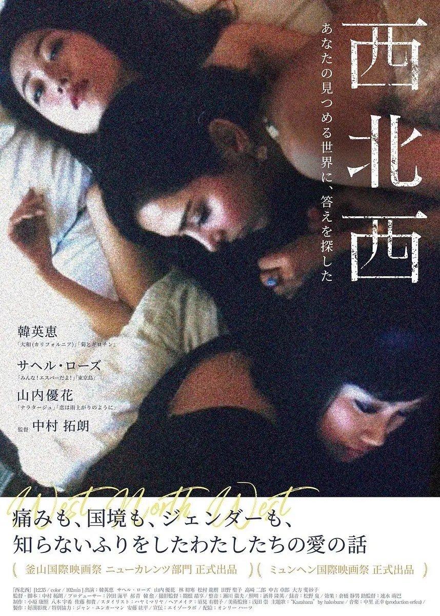 2015 日本《西北西》一群年轻人,挣扎于不安的生活,对前途的迷茫