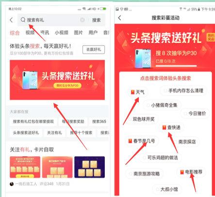 今日头条App,免费赚钱平台现在秒撸2元左右红包 活动线报 第1张