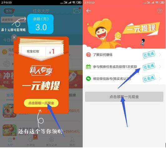 手游赚app,新用户完成任务秒提1元