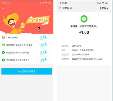 手游赚app_玩游戏能挣钱的手机赚钱平台 薅羊毛 第3张