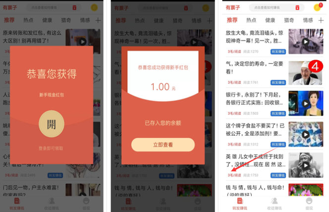 有票子app分享文章赚钱平台,单价0.3毛起 手机赚钱 第2张