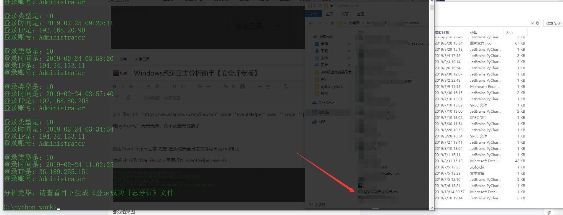 Windows系统日志分析助手【安全师专版】