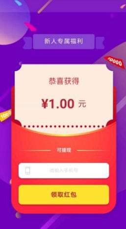 丁香视频app,新用户看3分钟视频秒到1元微信红包 手机赚钱 第2张