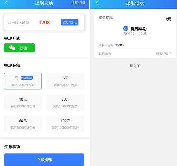 丁香视频app,新用户看3分钟视频秒到1元微信红包 手机赚钱 第4张