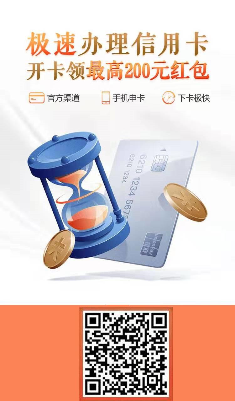 如何通过互联网推广办理信用卡赚钱? 网上赚钱 第1张