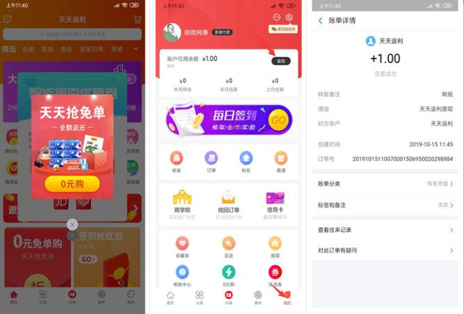 天天返利app,新用户下载授权淘宝绑定支付宝秒提1元 薅羊毛 第2张