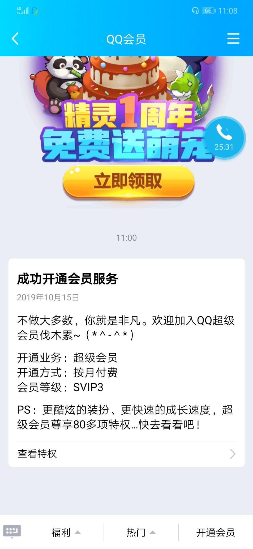 联通代码刷QQ会员 和 超级会员复活了!又可以了