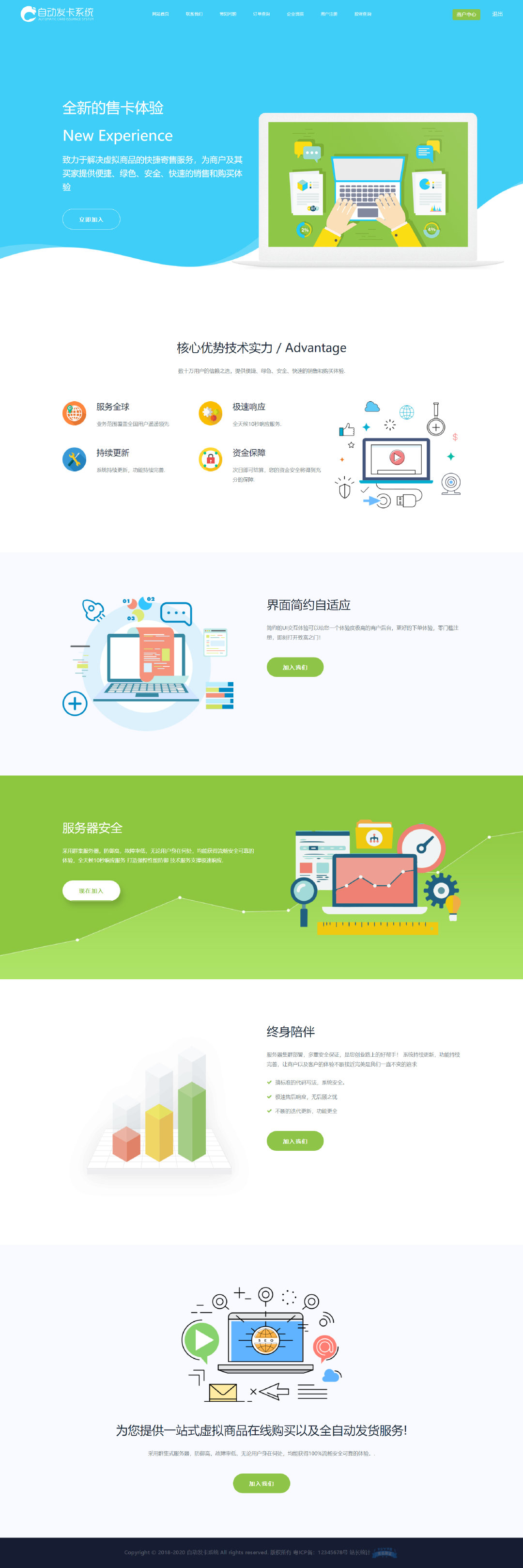 知宇企业自动发卡系统易支付接口版