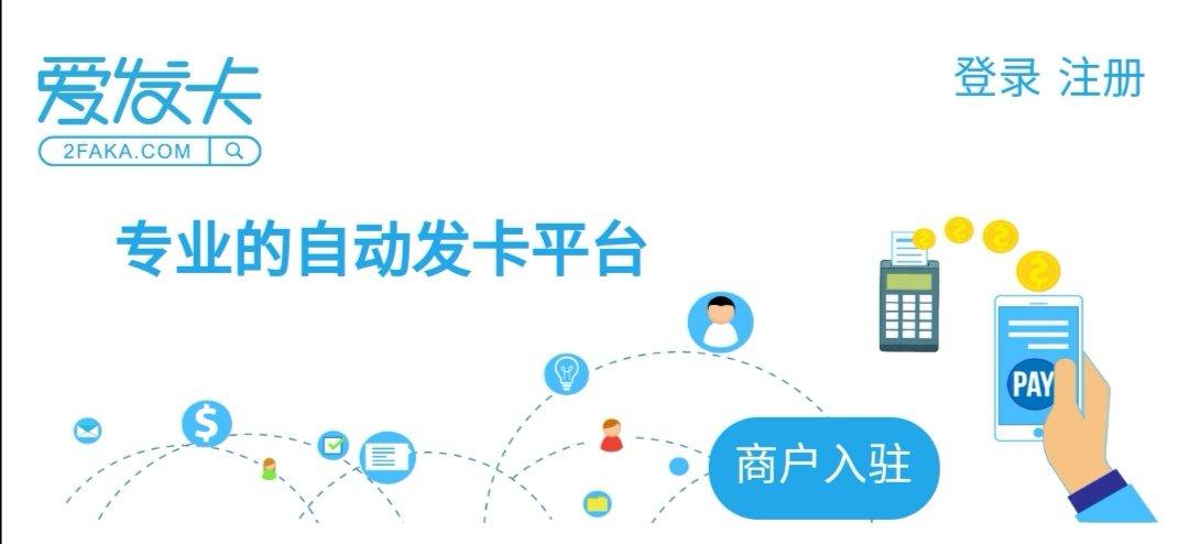 爱发卡企业版平台源码