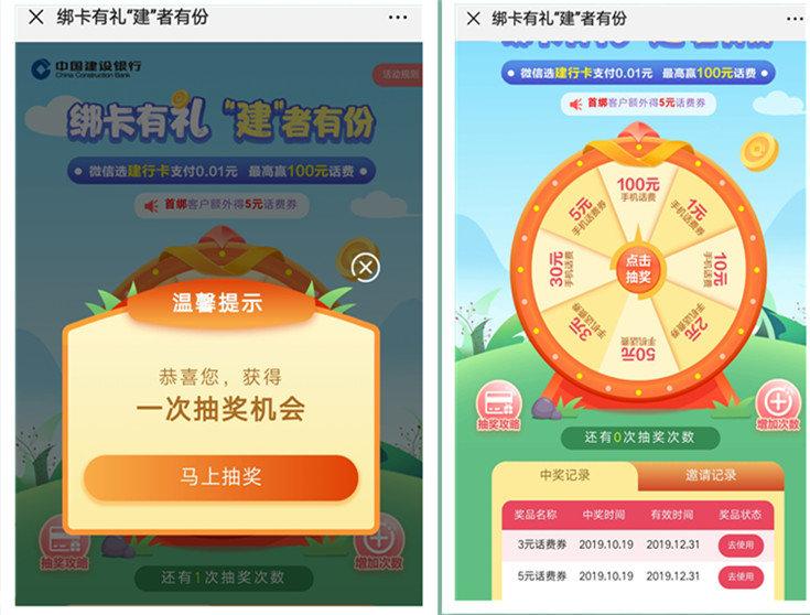 中国建设银行,支付0.01元赢话费最高100元 手机赚钱 第2张